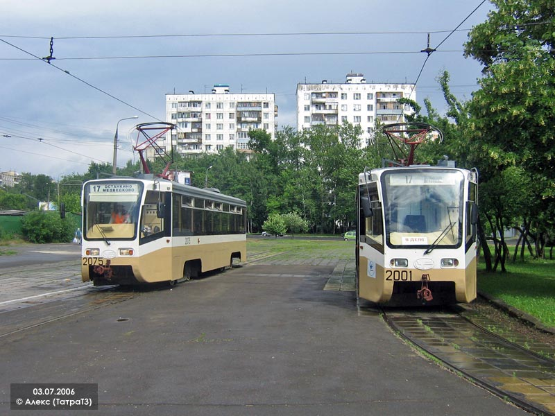 Moscow, 71-619K # 2075; Moscow, 71-619K # 2001