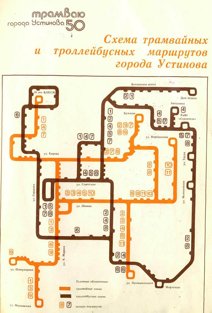 Схема трамвайных и