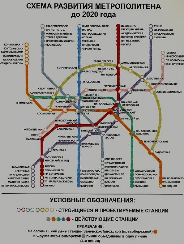 Схема развития метрополитена до 2020 года фото 131