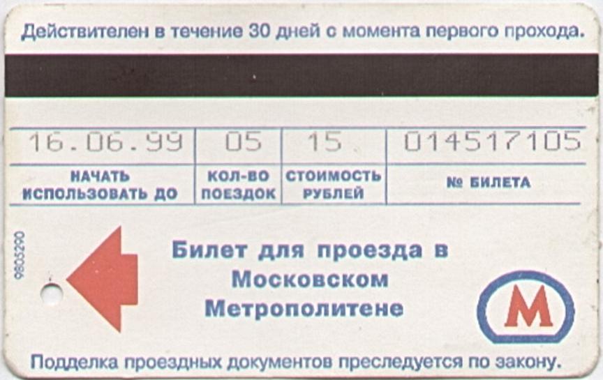 одна билет в метро на 5 поездок цена использовать ККМ