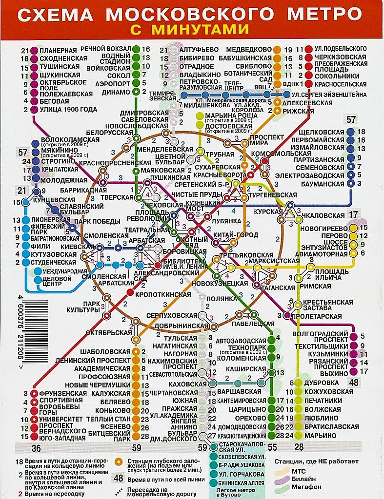 Схема Московского метро с минутами