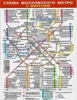 Схеме метрополитена с минутами