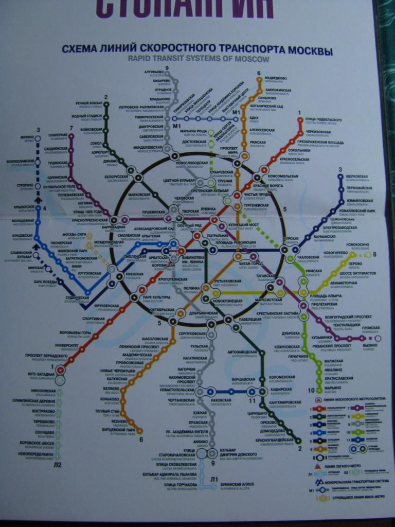 Скрапбукинг бумага, картинки схема метро