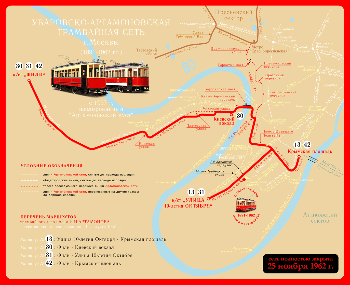 Moscow — Individual Route Maps