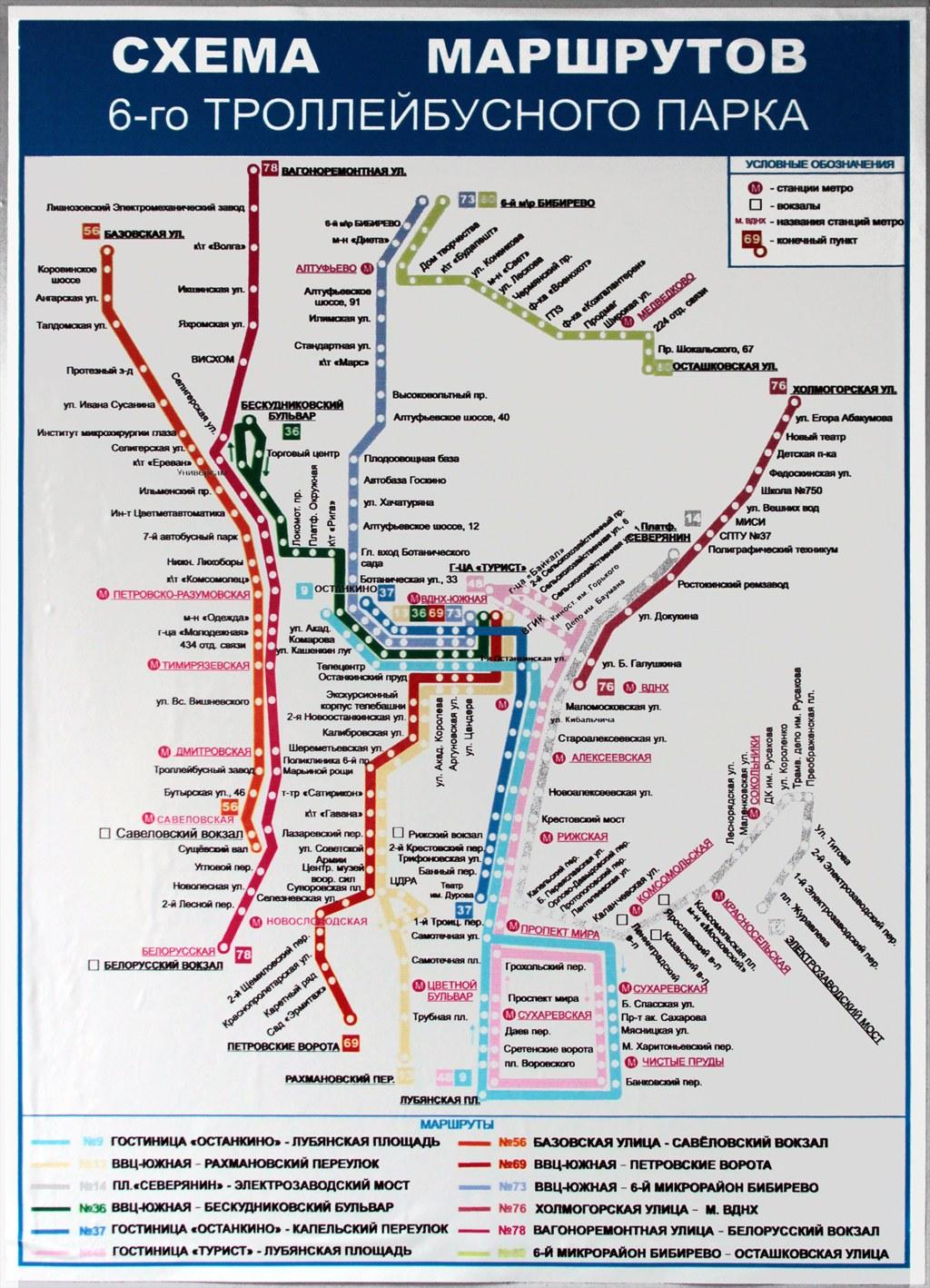 Схемы маршрутов троллейбус маршрут