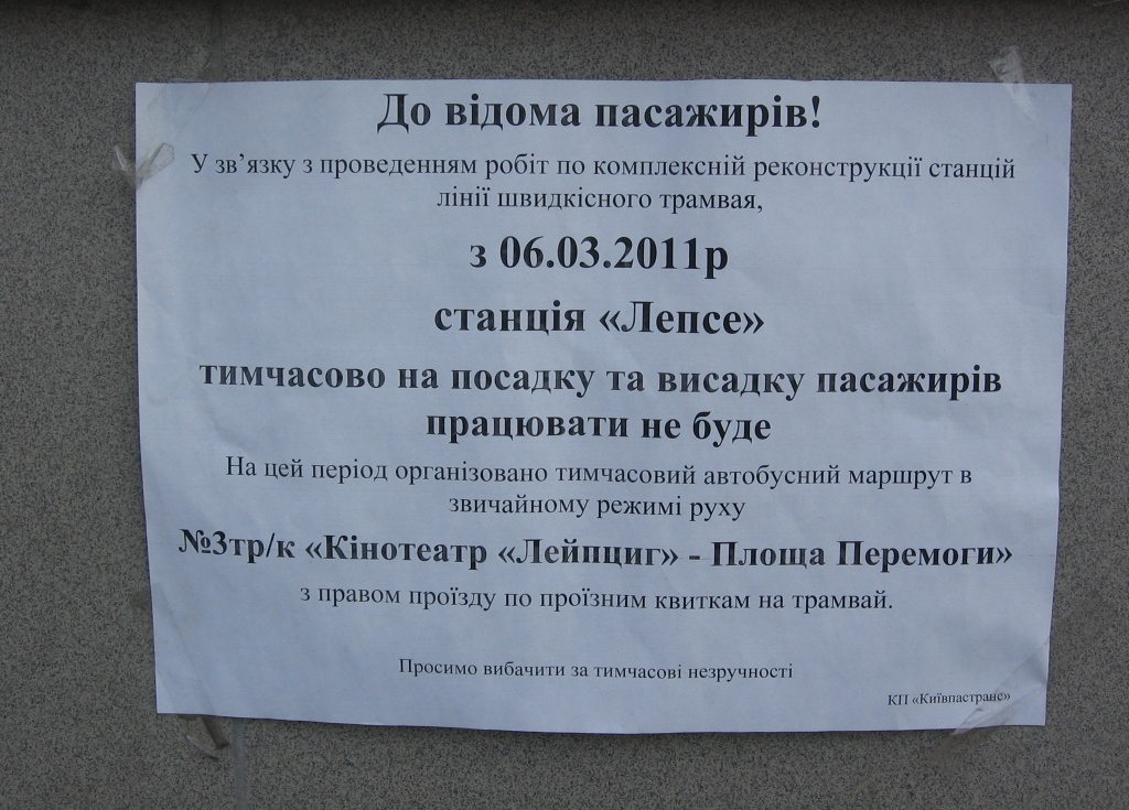 Kyiv — Announcements and route signs