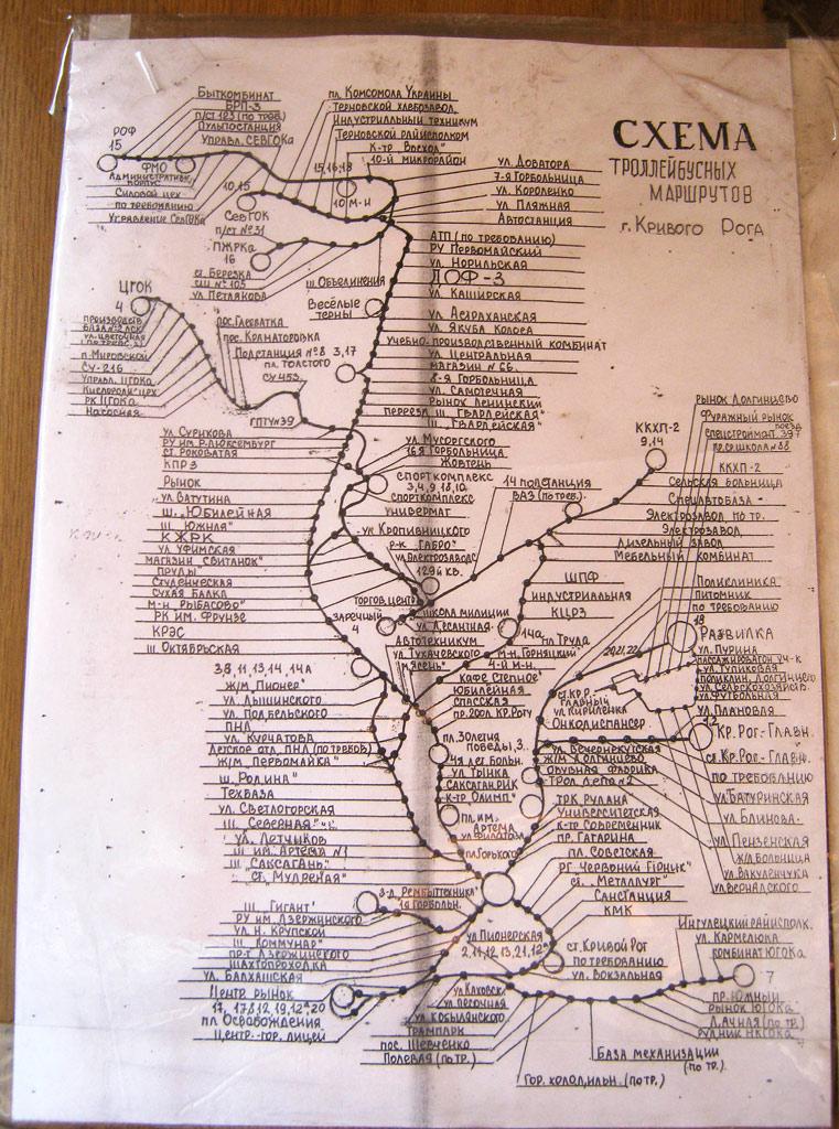 Схема маршрутки 223 кривой рог