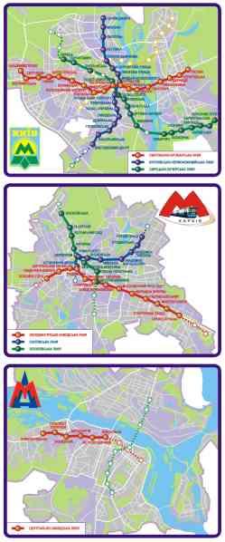 Киев — Метрополитен — Схемы