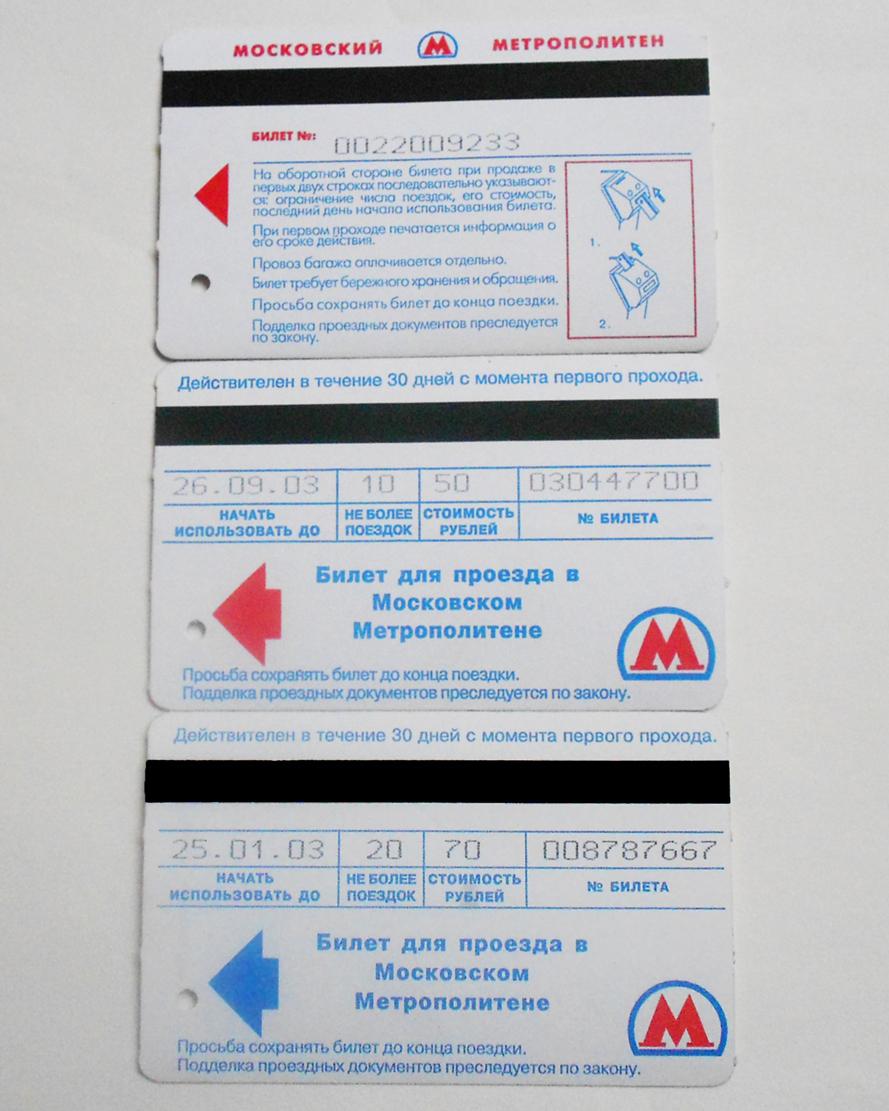 Университет, Беговая билет в метро на 5 поездок цена душевой кабины проекции
