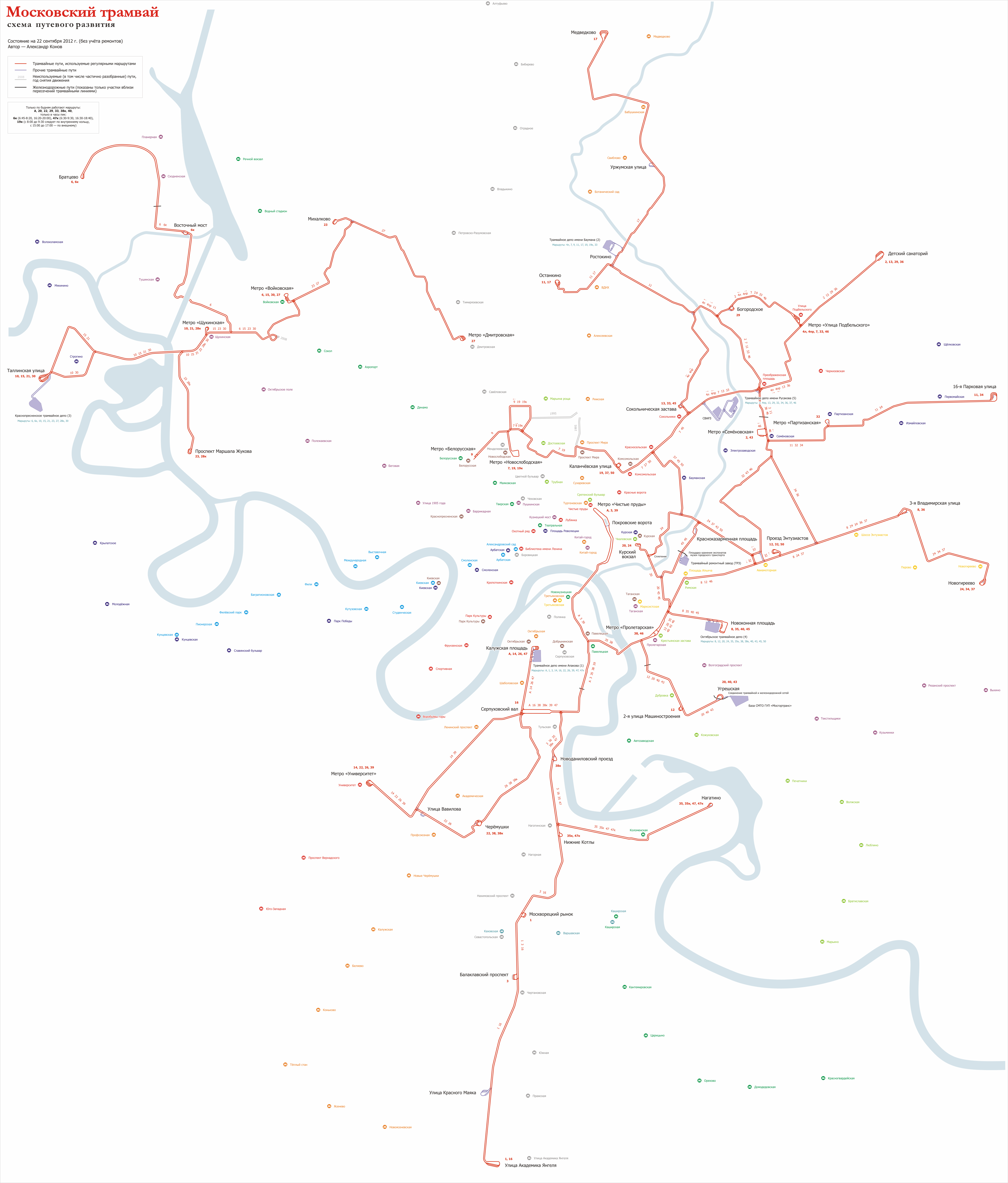 Moscow — Citywide Maps; Moscow — Tramway and Trolleybus Infrastructure Maps