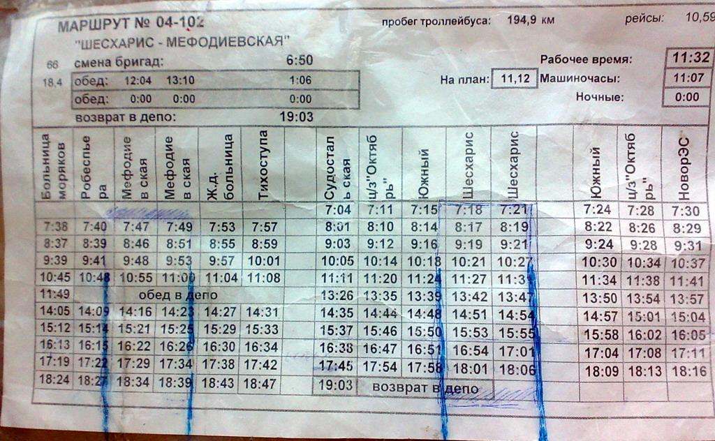график 55 автобуса