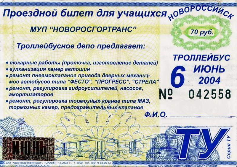 Стоимость детского билета на поезд. Как купить жд