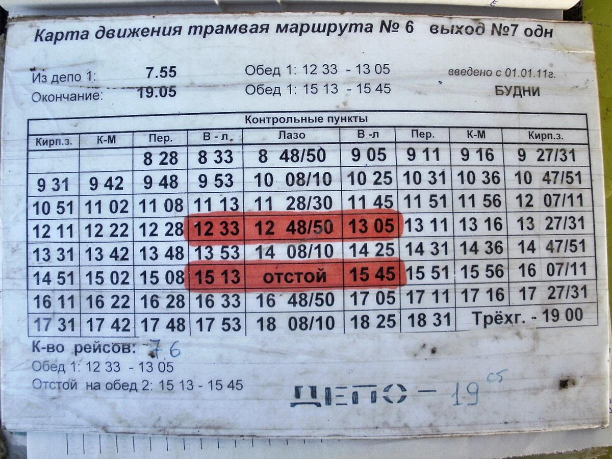 График автобусов с полтавы