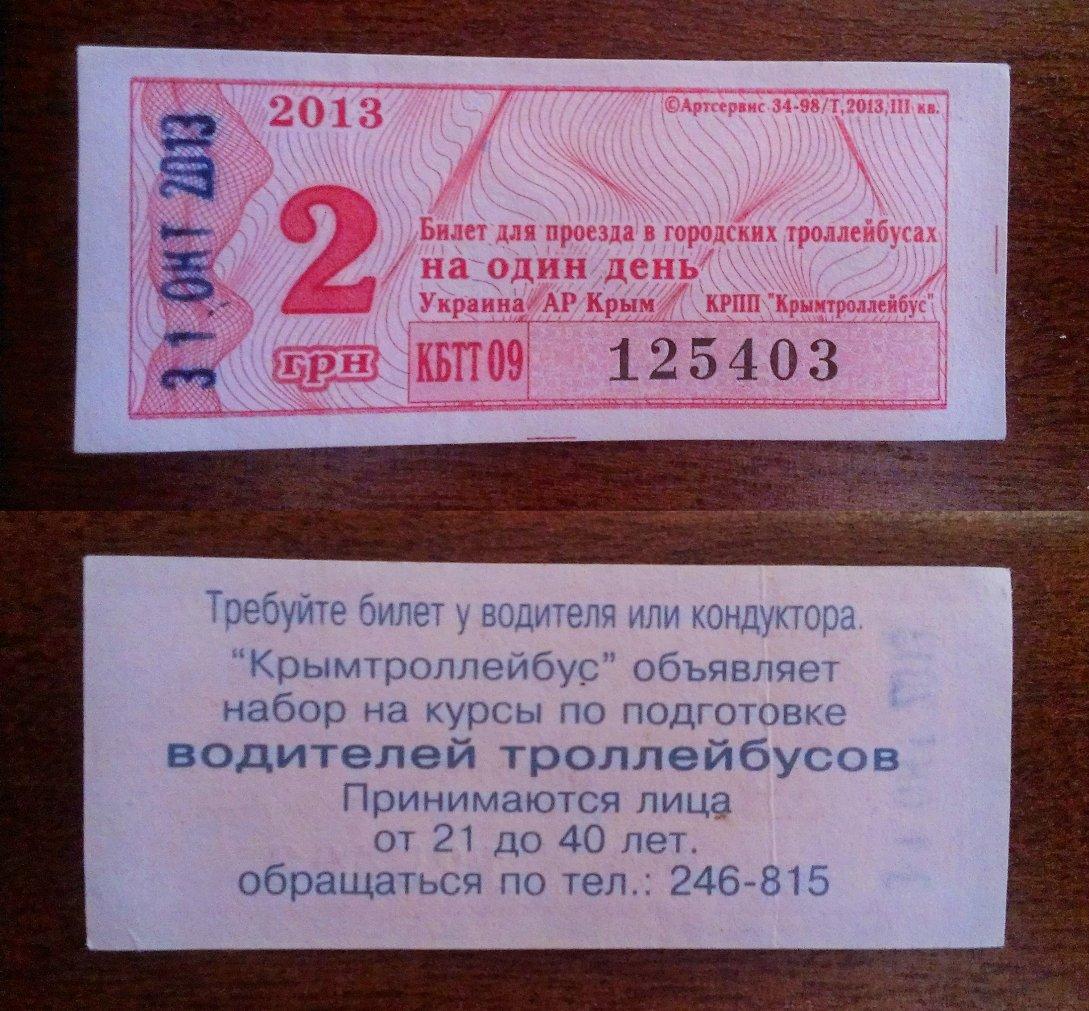 Проездной документ ребенка украины фото