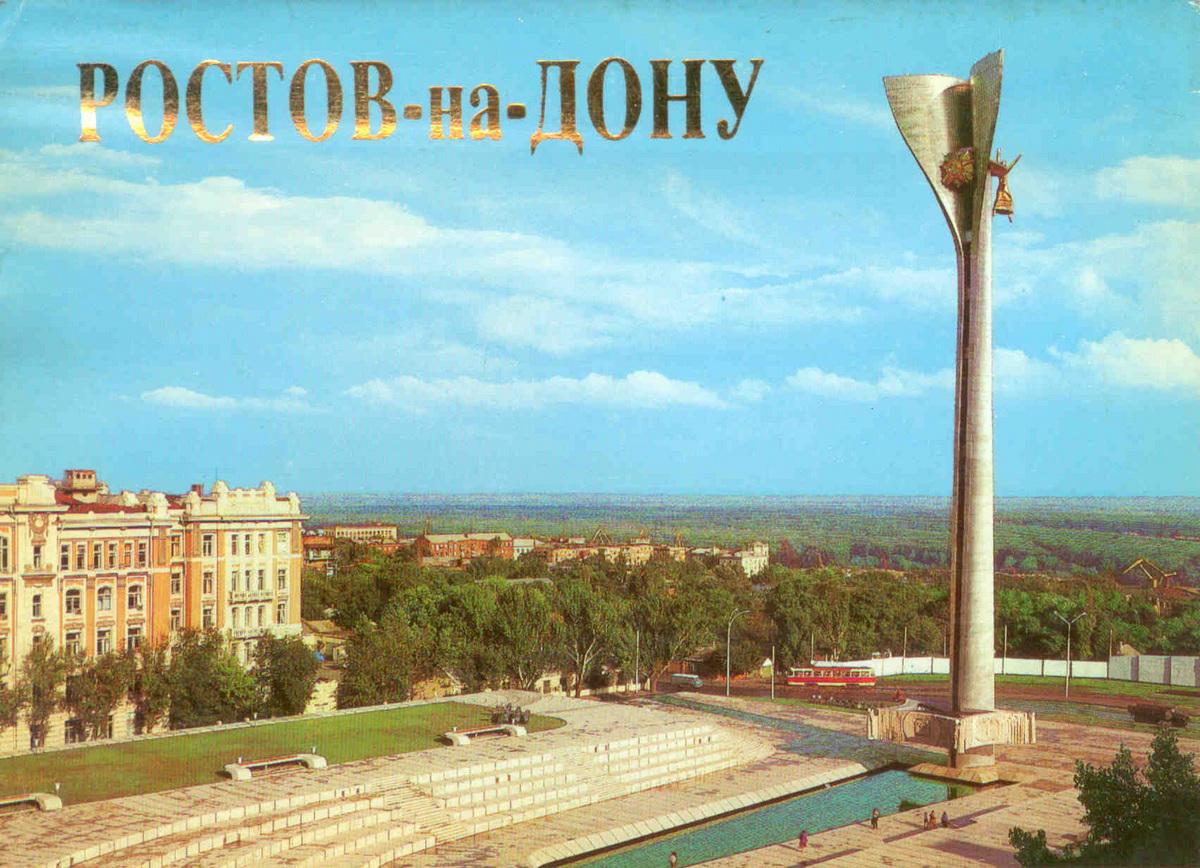 Для, открытки города ростова на дону