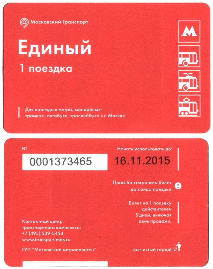 отдельно стоящих билет в метро на 5 поездок цена коды Бесплатная