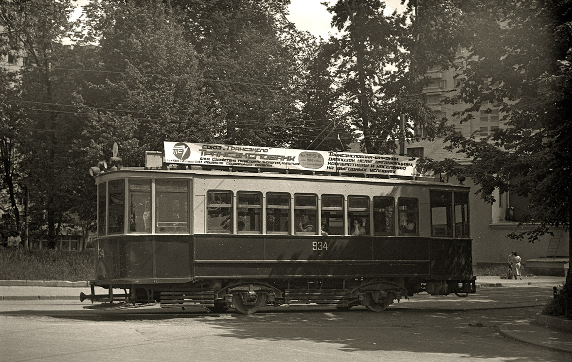 Moscow, BF # 934; Moscow — Historical photos — Tramway and Trolleybus (1946-1991)