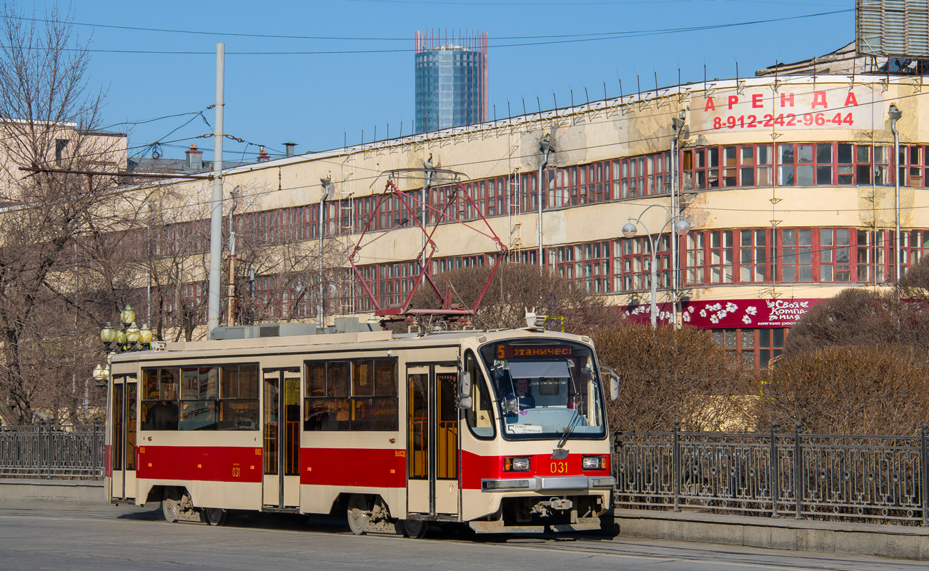 Екатеринбург, трамвай 71-405-11 № 031