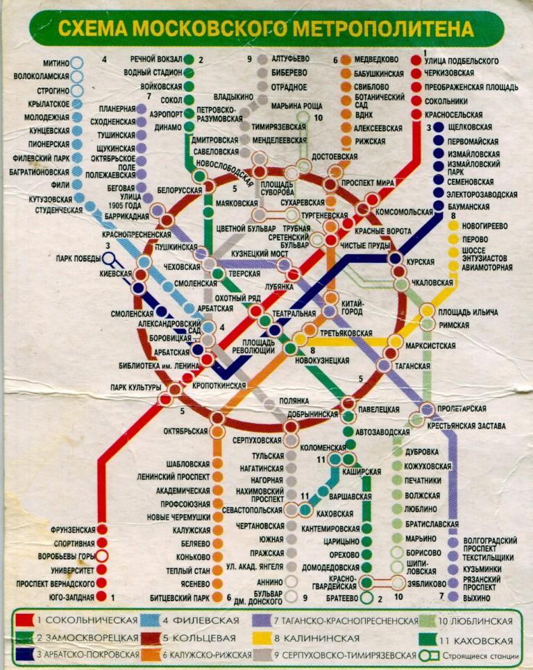 Картинки метро москвы карта метро