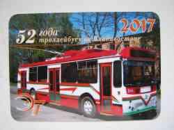 Открытки с трамваем