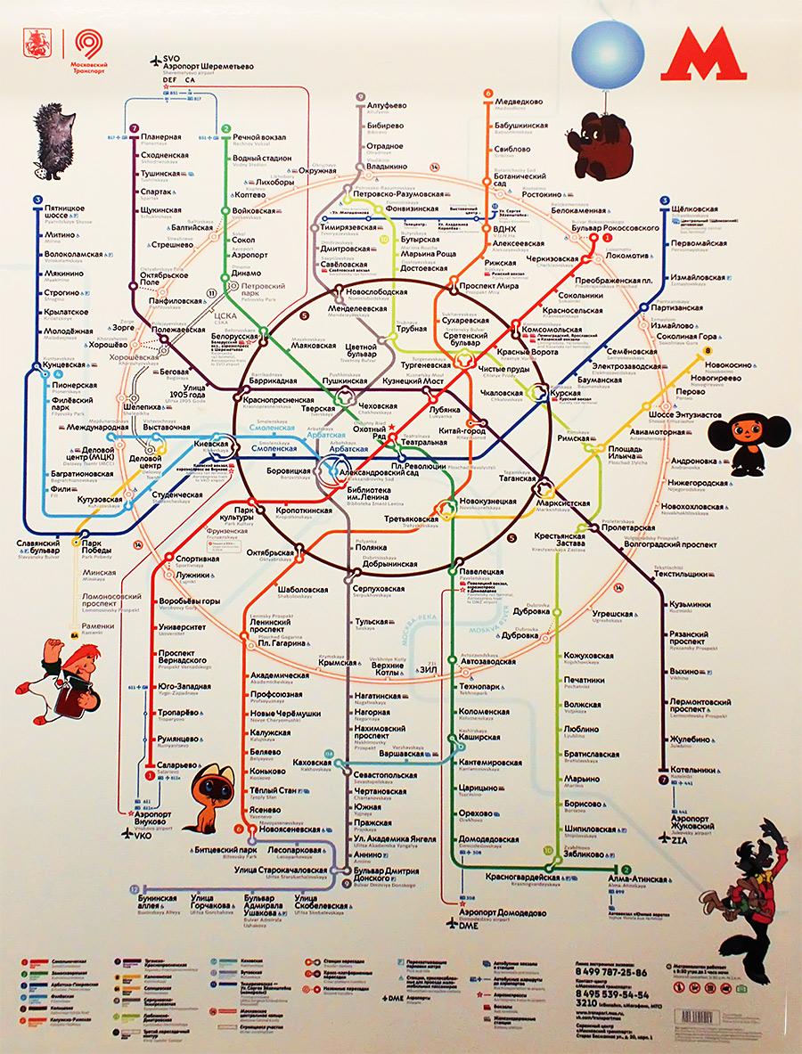 Схема московское метро 2017г