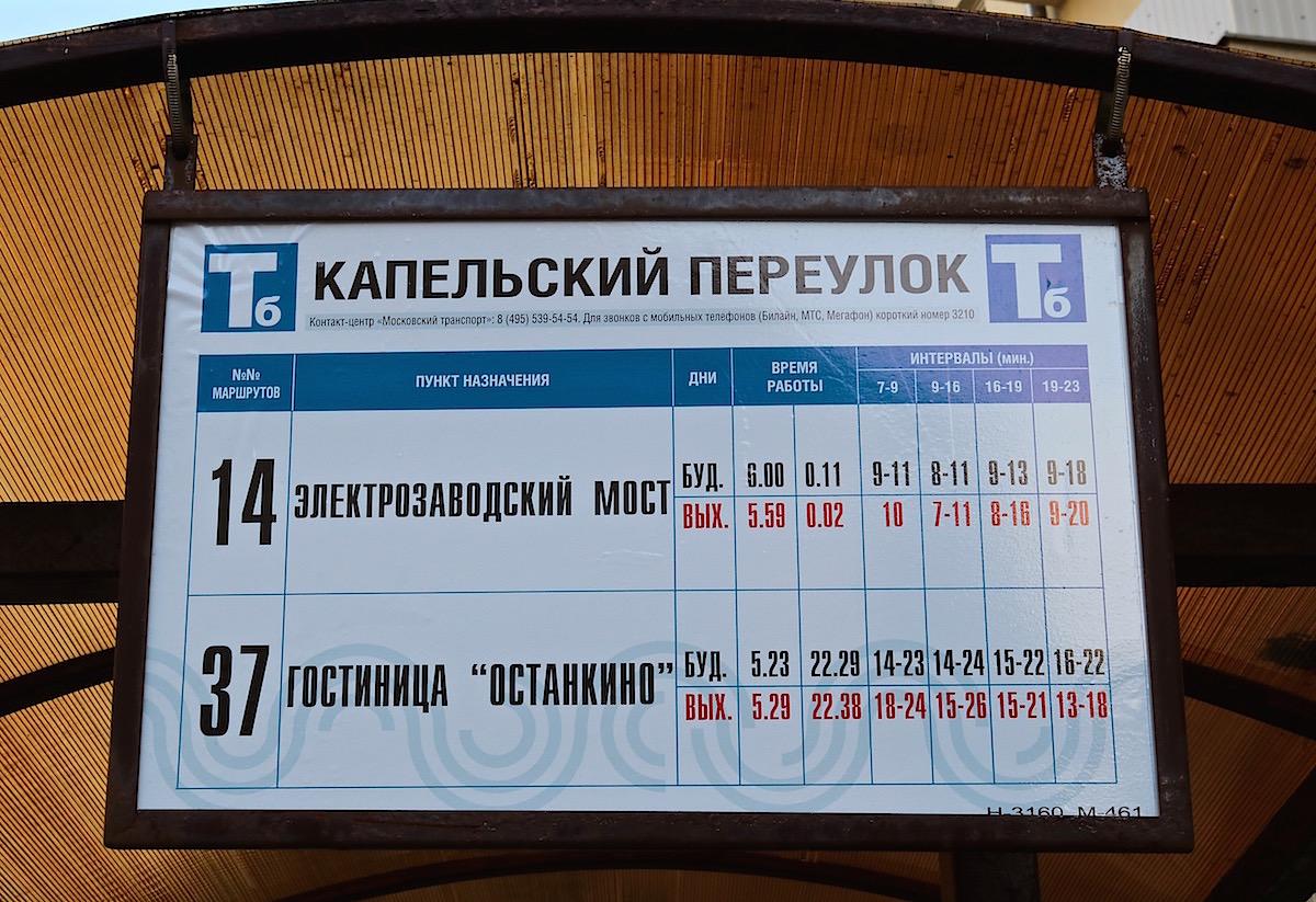 Таблички маршрутов как сделать
