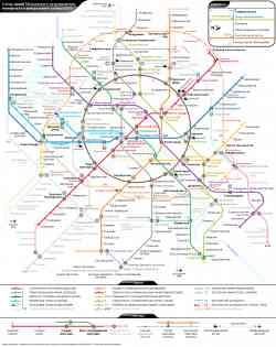 Схема линий московского метрополитена 2016 года фото 312