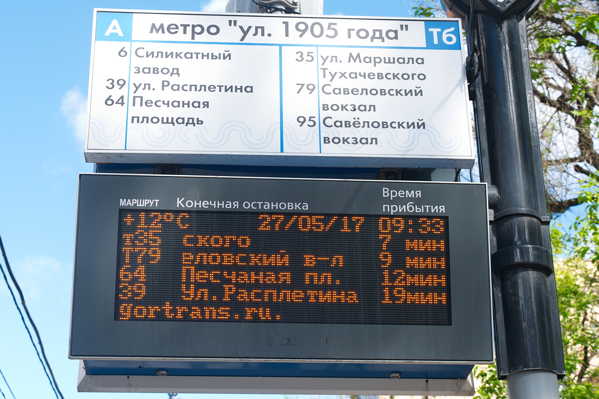 Moscow — Route boards & station signs