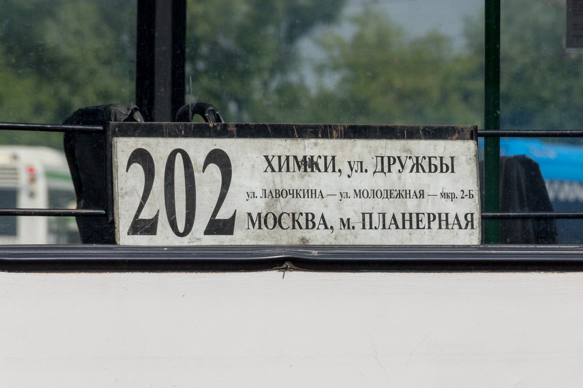 Khimki — Miscellaneous photos
