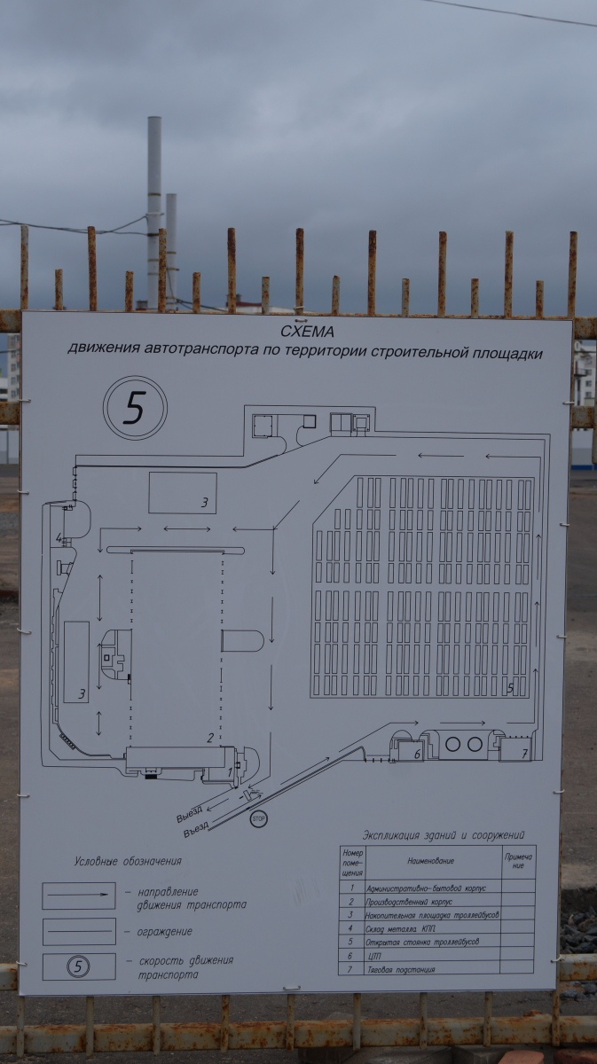 Minsk — Trolleybus depot # 1 (new)